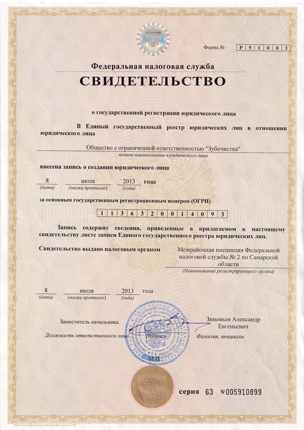 Государственная-регистрация-юридического-лица