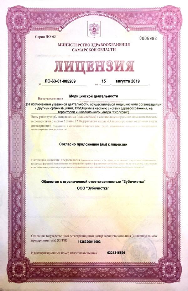 Лицензия-на-медицинскую-деятельность-1