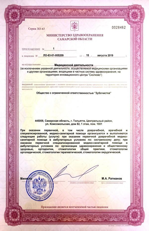 Лицензия-на-медицинскую-деятельность-3